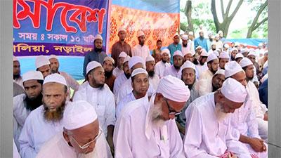 রোহিঙ্গা মুসলমানদের ওপর নির্যাতনের প্রতিবাদে সমাবেশ