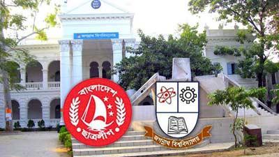 জগন্নাথ বিশ্ববিদ্যালয় শাখা ছাত্রলীগের কমিটি বিলুপ্ত