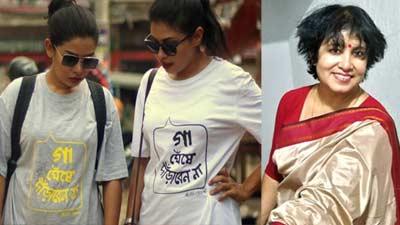 'গা ঘেঁষে দাঁড়াবেন না' লেখা টি-শার্ট পরা নারীকে একি বললেন তসলিমা