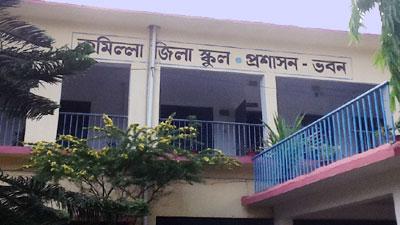গৌরবের ১৮০ বছরে কুমিল্লা জিলা স্কুল